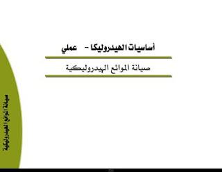 صيانة الموائع الهيدروليكية pdf