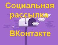 http://www.iozarabotke.ru/2017/06/sotsialnyie-rassilki-vkontakte.html