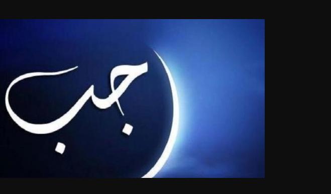 Teks Bacaan Doa Bariklana Fi Rojaba - Arab Latin Dan Artinya