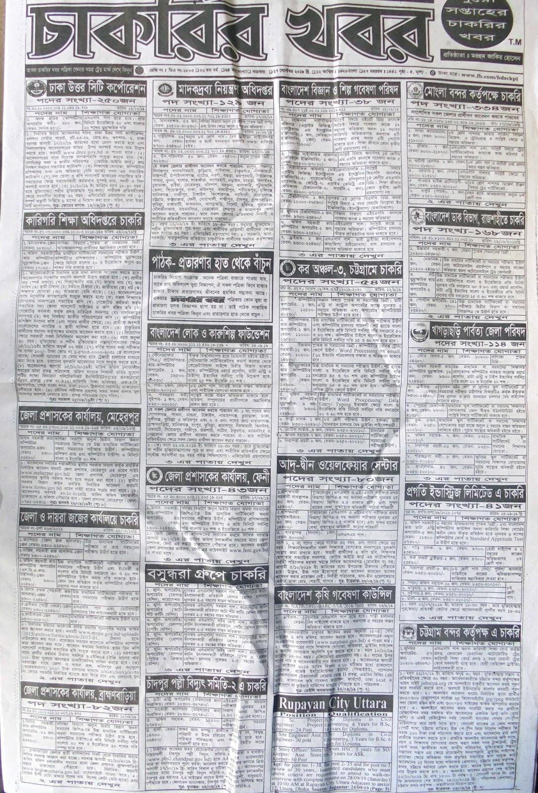 saptahik chakrir khobor patrika, job circular, job news, chakrir khobor