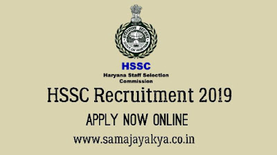 hssc recruitment 2019,hssc recruitment 2019 upcoming,hssc recruitment 2019 apply online,hssc je recruitment 2019 advertisement,govt jobs,samaj aya kya 2019
