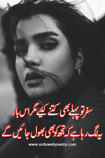 Aashufta Changezi Sad Poetry