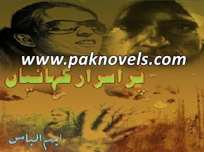 Urdu Book By M Ilyas