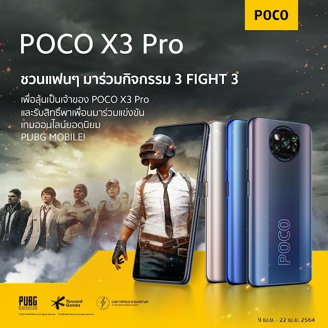 POCO X3 Pro สมาร์ทโฟนสเปคเทพ วางจำหน่ายบนแพลตฟอร์มอีคอมเมิร์ซชั้นนำ  Lazada, Shopee และ JD Central ตั้งแต่วันที่ 9 เมษายนนี้ พร้อมชวนแฟนๆ ร่วมกิจกรรม '3 FIGHT 3' ลุ้นรับ POCO X3 Pro และรับสิทธิ์พาเพื่อนมาร่วมแข่ง PUBG MOBILE !
