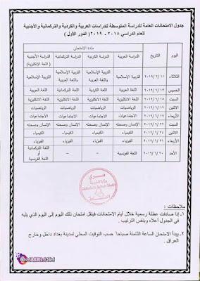 جدول الامتحانات الوزارية الثالث متوسط