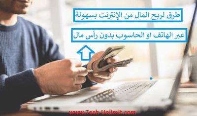10 طرق لربح المال من الإنترنت بسهولة عبر الهاتف او الحاسوب بدون رأس مال