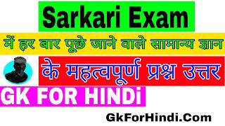 Sarkari Exam में हर बार पूछे जाने वाले सामान्य ज्ञान के  महत्वपूर्ण प्रश्न उत्तर gk for hindi