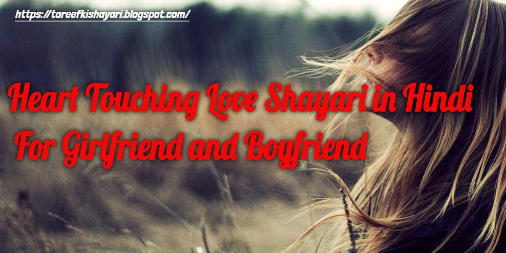 Heart Touching Love Shayari in Hindi For Girlfriend and Boyfriend