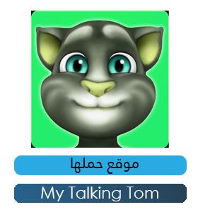 تحميل لعبة القط توم المتكلم Download My Talking Tom 2020 للكمبيوتر والأندرويد مجاناً