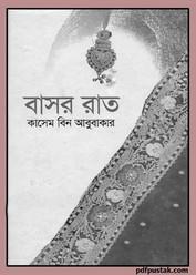 Basar Raat by Kasem Bin Abubakar pdf