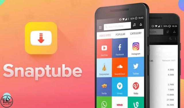 سناب تيوب - مراجعة تطبيق Snaptube لتحميل الفيديوهات للاندرويد وماهي مواصفاته وومميزاته