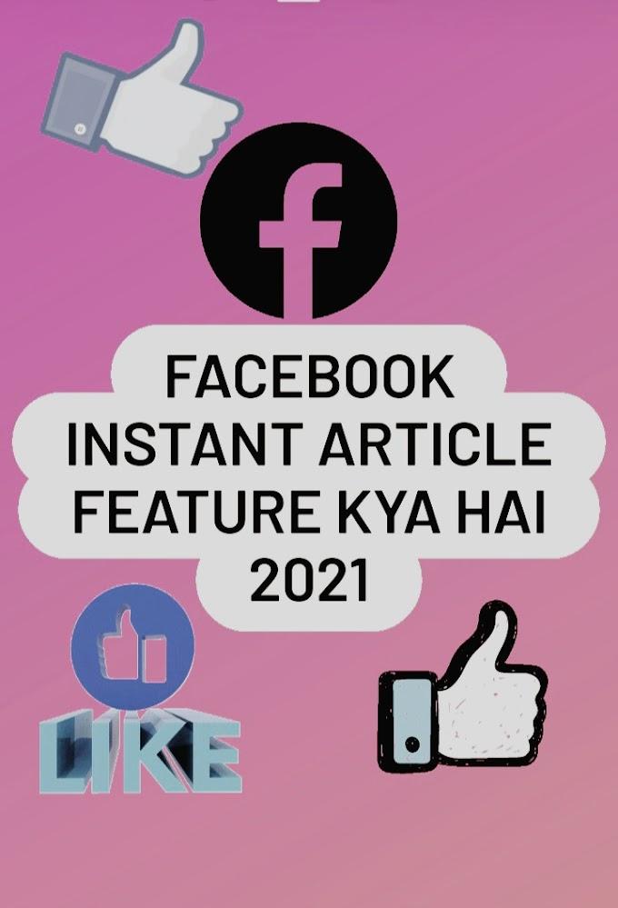 Facebook instant article kya hota hai??  (2021)  yaha se janiye