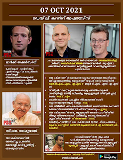 Daily Malayalam Current Affairs 07 Oct 2021