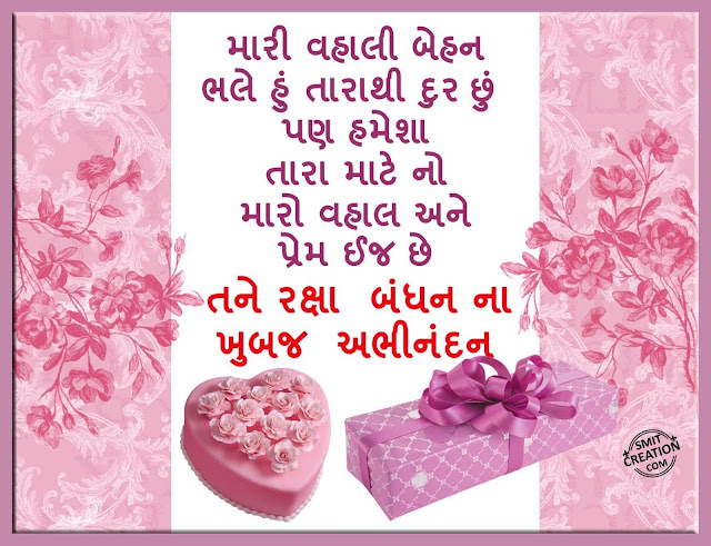 Raksha Bandhan 2016 Images, Photos, Pics in Gujarati