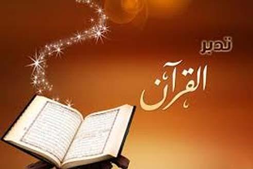 Surat Maryam Maryam 98 Ayat Al Quran Dan Terjemahan