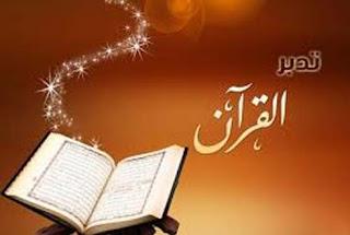 Surat Maryam (Maryam) 98 Ayat - Al Qur'an dan Terjemahan