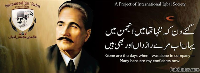 Allama Iqbal Quotes Cover Pic, Wallpaper HD 14 August 2016