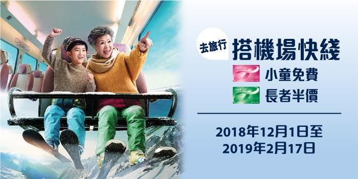 車票 Tickets : 友禮會 - 機場快綫小童免費/長者半價優惠 (2018.12.01~2019.02.17)