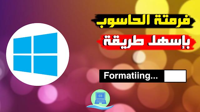 نظام التشغيل Windows 10