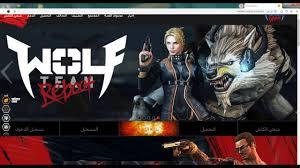 تحميل لعبة ولف تيم Wolf Team مجانا كاملة برابط مباشر