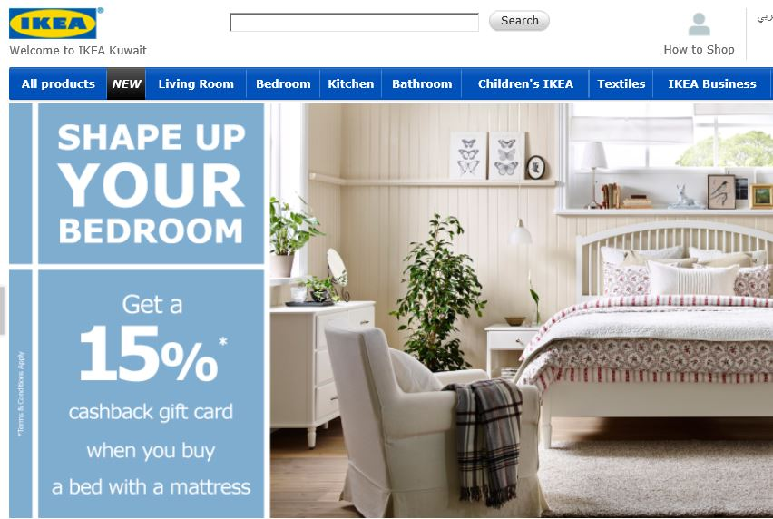 Sale in Kuwait - Tanzilaat News تنزيلات: IKEA Kuwait Offer - when