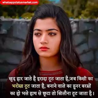 trust hindi shayari image