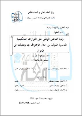 مذكرة ماستر: رقابة القاضي الوطني على القرارات التحكيمية التجارية الدولية من خلال الإعتراف بها وتنفيذها في الجزائر PDF