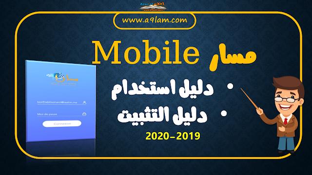 جديد Massar mobile | دليل الاستعمال | دليل التثبيت