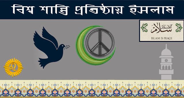 World Peace Islam