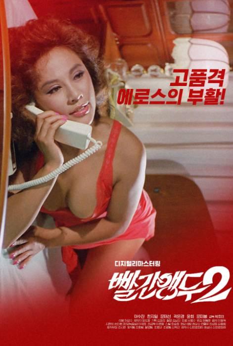 Red Cherry 2 (1985)