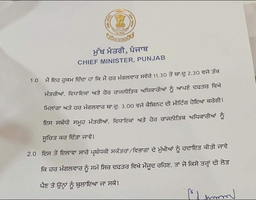 मुख्यमंत्री हर मंगलवार को अपने कार्यालय में मंत्रियों और विधायकों के साथ करेंगे मुलाकात