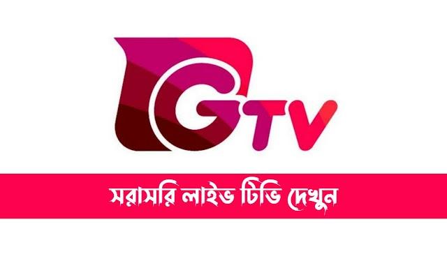 জিটিভি লাইভ - Watch GTV Live | Gazi TV Live Streaming