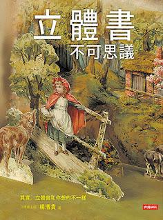 華文第一本專門研究立體書歷史與發展。