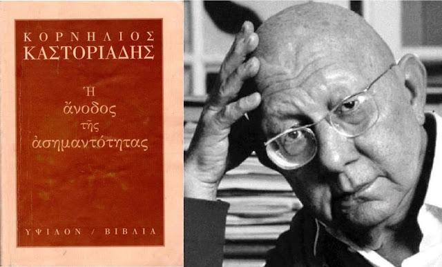 Κορνήλιος Καστοριάδης, Η άνοδος της ασημαντότητας, 1996