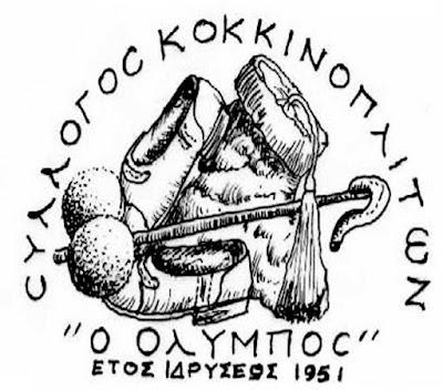 """Τελετή αγιασμού πολιτιστικής περιόδου 2016-2017, Συλλόγου Κοκκινοπλιτών Πιερίας """"Ο Όλυμπος"""""""