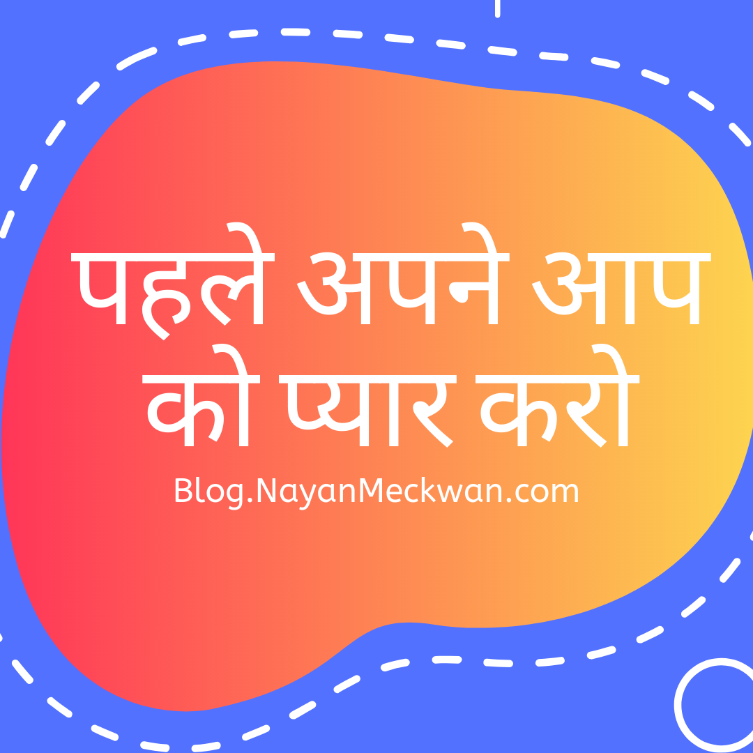 Good self love thoughts in hindi | quotes about life and love for girl her