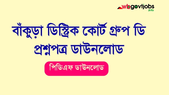 Previous Year Question Paper Of District Judge Court in West Bengal