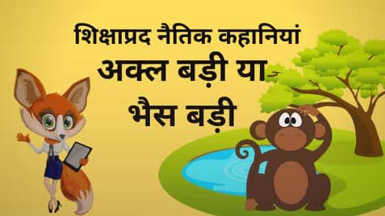 प्रसिद्ध कहानियाँ  50+Stories In Hindi With Moral/Very Short