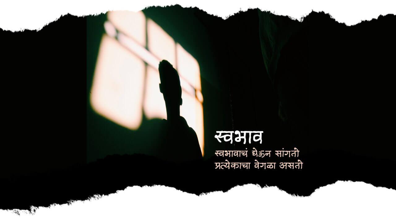 स्वभाव - मराठी कविता | Swabhav - Marathi Kavita