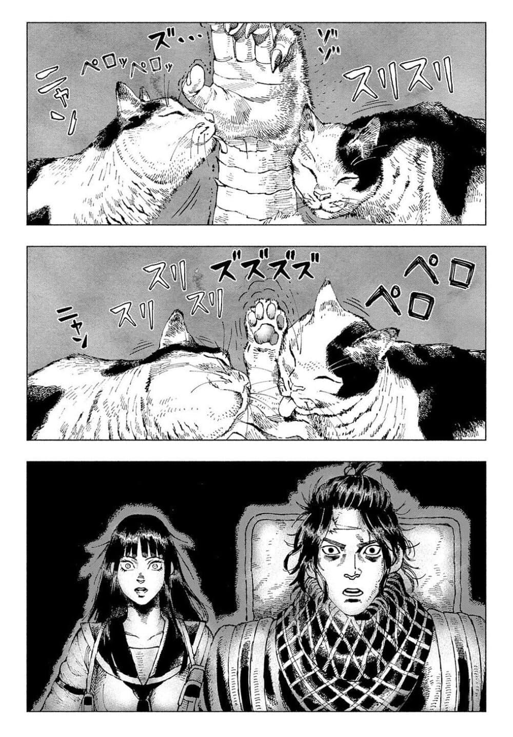 อ่านการ์ตูน Nyaight of the Living Cat ตอนที่ 1 หน้าที่ 6