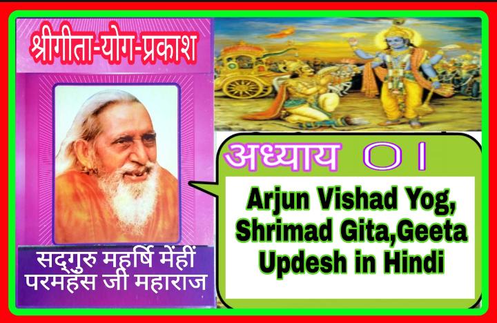 G01, Bhagavad Gita- 1st Chapter- ARJUN VISHAD YOG BY Mahrshi Menhin. अर्जुन विषाद योग पर बोलते हुए गुरुदेव।