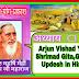 G01, Bhagavad Gita- 1st Chapter- ARJUN VISHAD YOG BY Mahrshi Menhin.