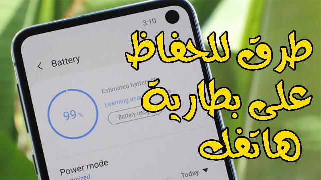طرق للحفاظ على بطارية هاتفك Battery life