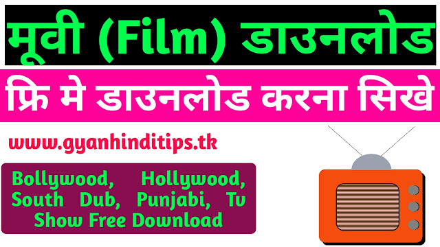 मूवी फ्री में डाउनलोड कैसे करते है - हिंदी में सीखे
