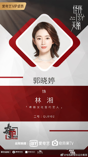 cdrama We Are All Alone cast Guo Xiaoting