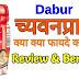 च्यवनप्राश के फायदे और नुकसान - Dabur Chyawanprash ke fayde