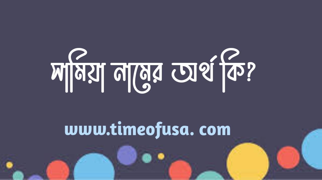 সামিয়া শব্দের অর্থ,সামিয়া নামের আরবি অর্থ, Samia Name meaning in Bengali, সামিয়া নামের অর্থ কি, samia namer ortho, Samia নামের অর্থ, সামিয়া নামের আরবি অর্থ কি, নামের অর্থ Samia