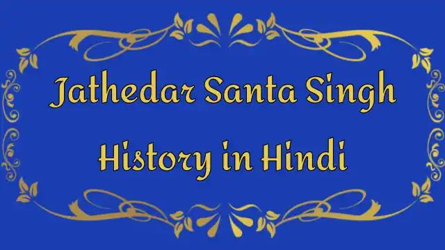 जत्थेदार बाबा संता सिंह जी की जीवनी   Jathedar Santa Singh History in Hindi