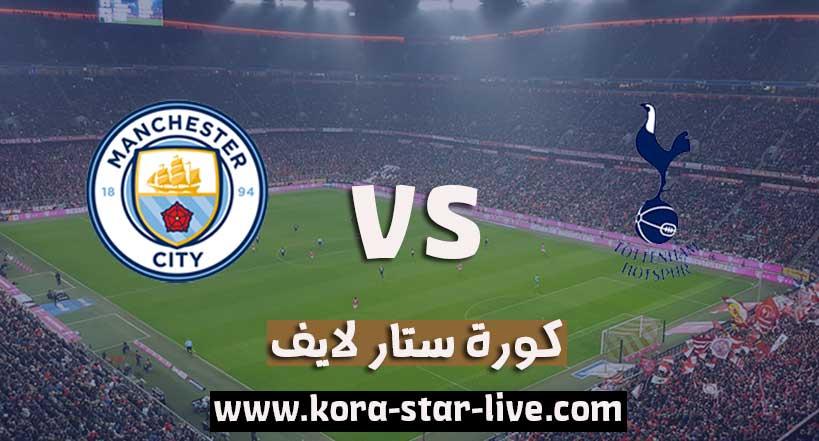 مشاهدة مباراة توتنهام ومانشستر سيتي بث مباشر رابط كورة ستار 21-11-2020 في الدوري الانجليزي