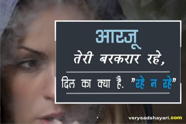 Aarzoo-Teri-Barkaraar-Rahe-SAD-SHAYARI
